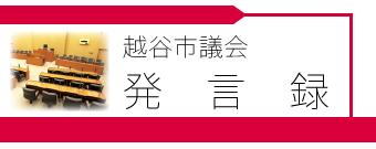 越谷市議会発言録